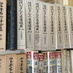 昨日は三田市にて薙刀(格闘技関係)の古本を買取り