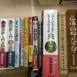 神戸市北区にて仏教関係・買取り