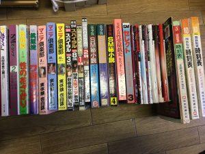 神戸市北区にてSM雑誌・アダルト雑誌関係と時刻表の古書買取り
