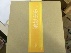 神戸市北区にて書道関係とその他色々古書の買取り