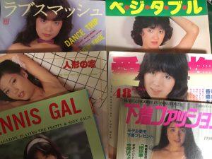 昨日は神戸市北区で成人雑誌・ビニ本等の買取