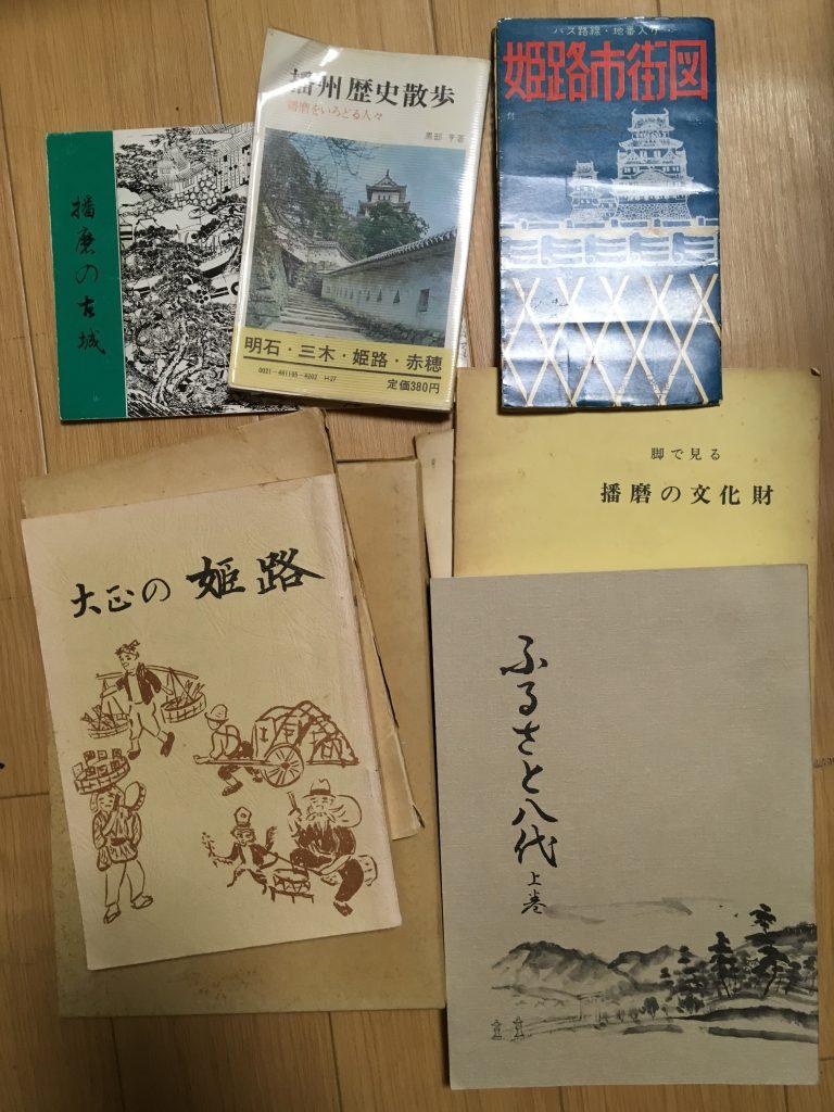 神戸市にて郷土史関係の本の買取
