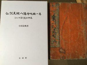 神戸市にて仏教関係・江戸期和本の出張買取