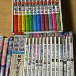 神戸市北区にて児童書・絵本の出張買取