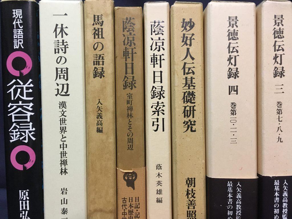 禅・漢詩関係の買取