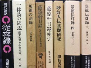 神戸市灘区にて禅・漢詩関係の買取でした