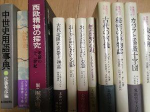 神戸市垂水区で幻想文学・哲学関係の本の買取