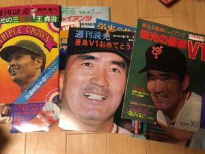 神戸市にて野球関係の古い雑誌の出張買取