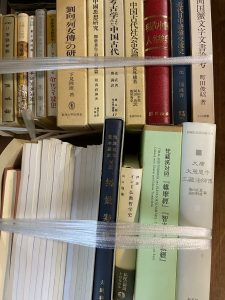 神戸市灘区にて仏教書・道教・中国関係の古本の買取り