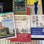 神戸市西区にて世界の名著・郷土誌関係・文庫本・切手等の買取り