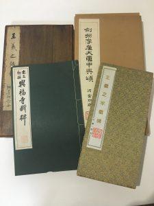 神戸市灘区にて書道関係・拓本等の買取り