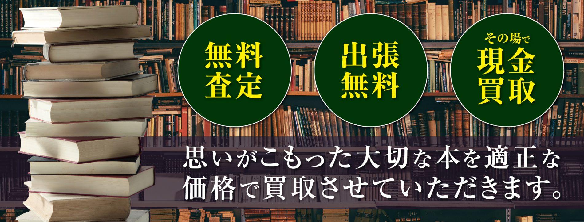 神戸の古本屋で出張買取をお探しならカラト書房