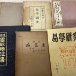 神戸市灘区にて易学・占い・呪術・手相・スピリチュアル・精神世界関係の本の買取
