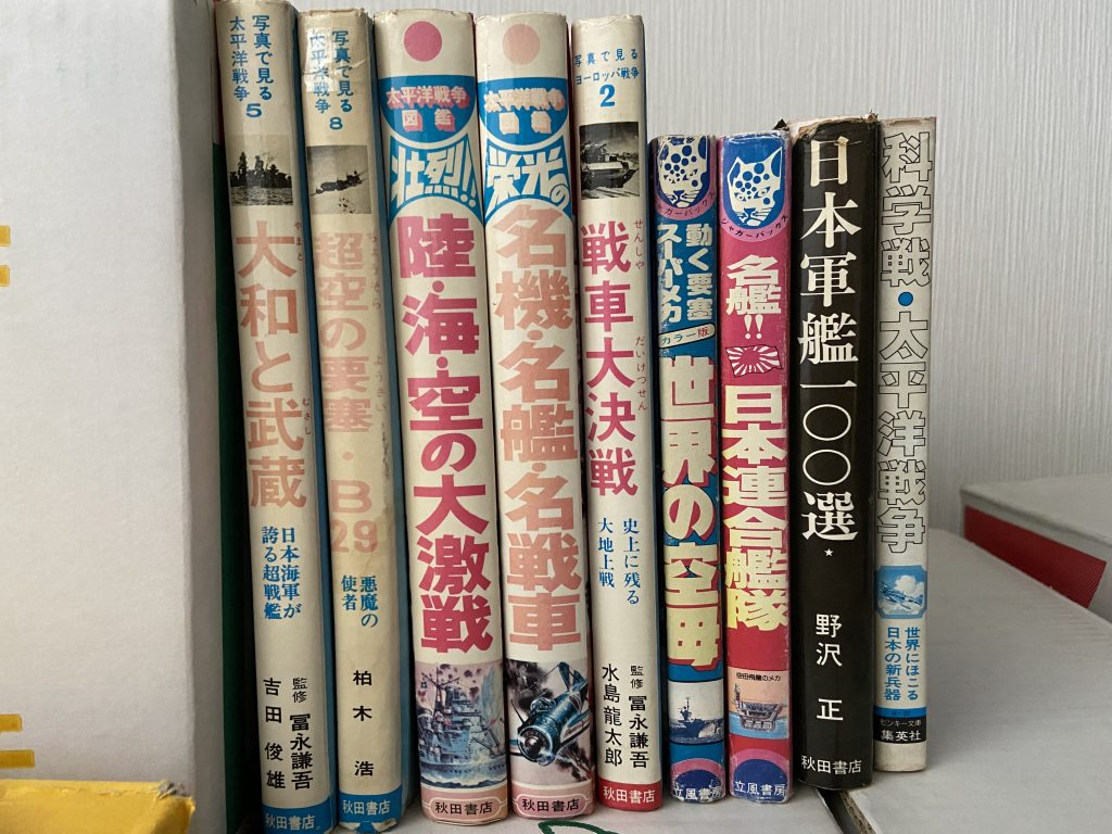 神戸市東灘区にて戦記関係その他色々古本の買取り
