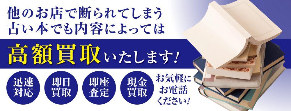 神戸の古本屋カラト書房は古本・古書の高額出張買取を致します。